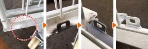 底板の開き止めロック修理
