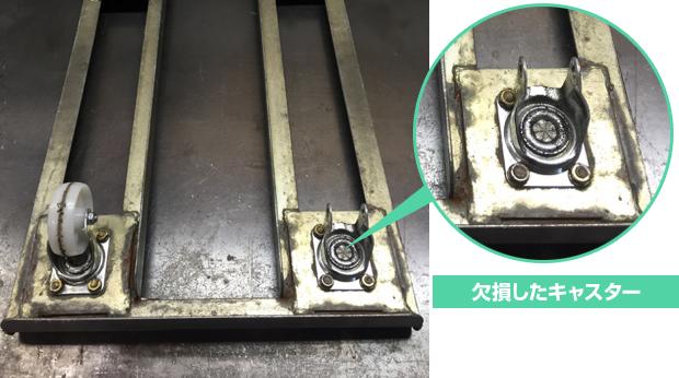 ドーリー台車のキャスター欠損修理