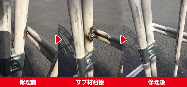 サブ材溶接による台車修理