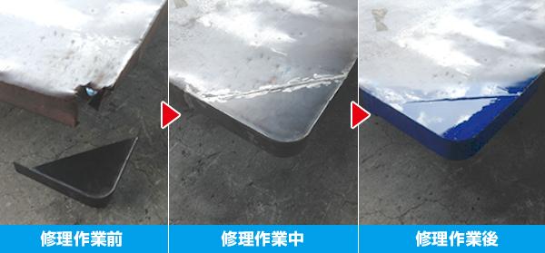 重量物用4輪台車のコーナー破損修理
